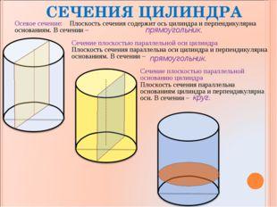 СЕЧЕНИЯ ЦИЛИНДРА Осевое сечение: Плоскость сечения содержит ось цилиндра и пе