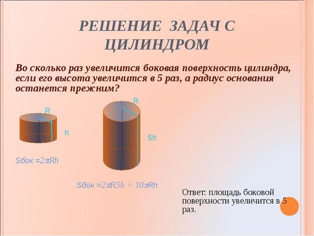 РЕШЕНИЕ ЗАДАЧ С ЦИЛИНДРОМ Во сколько раз увеличится боковая поверхность цилин...