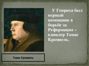 У Генриха был верный помощник в борьбе за Реформация – канцлер Томас Кромвел