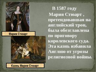 В 1587 году Мария Стюарт , претендовавшая на английский трон, была обезглавл