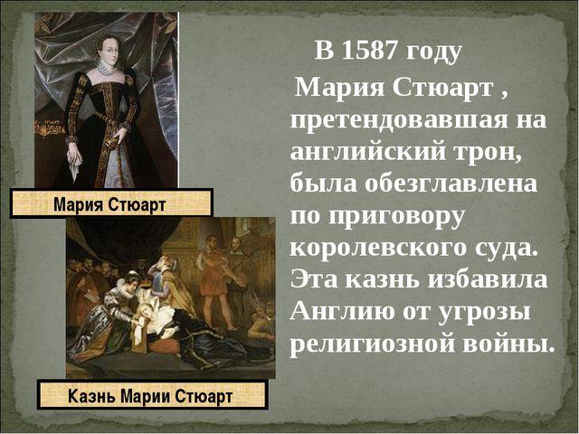 В 1587 году Мария Стюарт , претендовавшая на английский трон, была обезглавл...