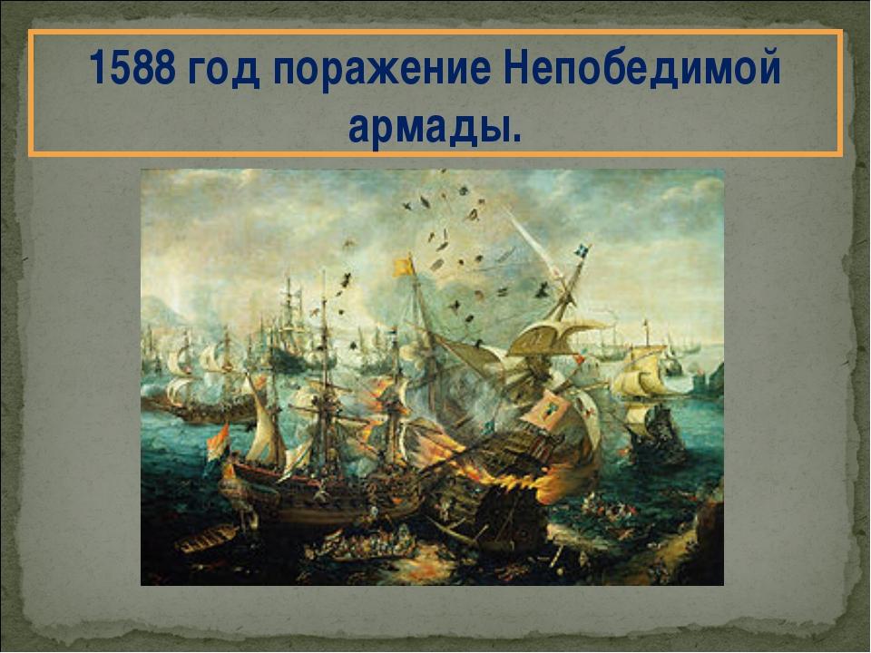 1588 год поражение Непобедимой армады.
