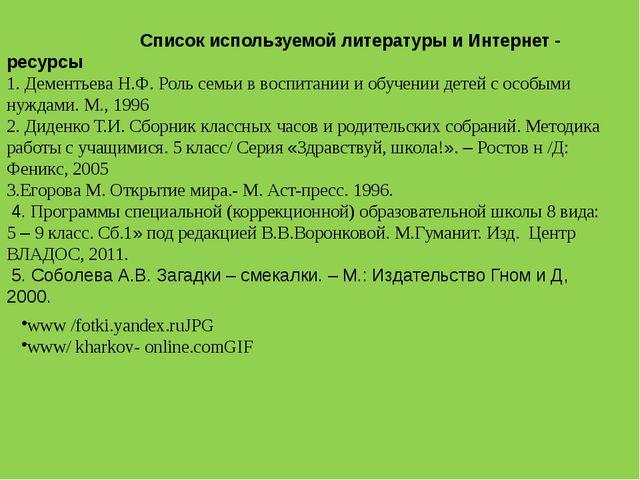 Список используемой литературы и Интернет - ресурсы 1. Дементьева Н.Ф. Роль...