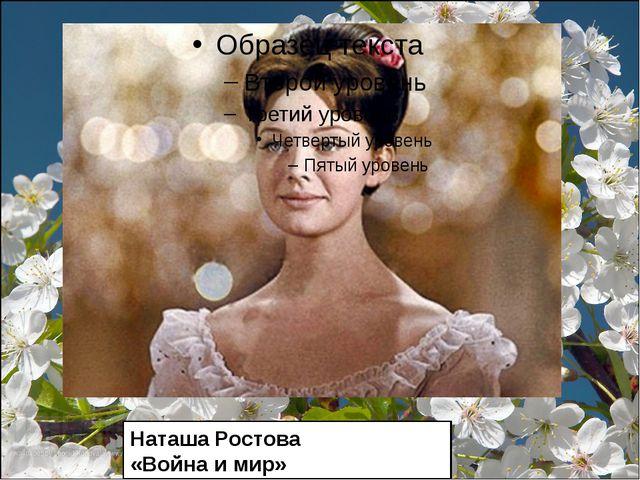Наташа Ростова «Войнаимир»