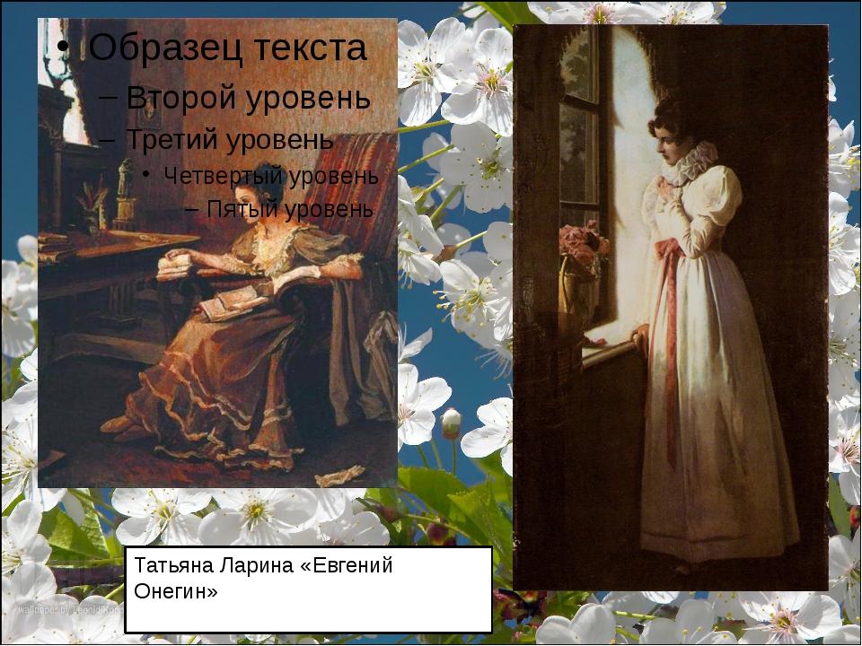 Татьяна Ларина «Евгений Онегин»