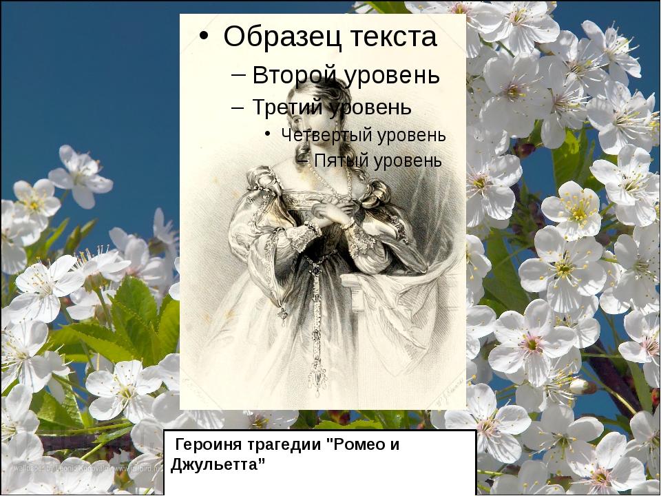 """Героиня трагедии """"Ромео и Джульетта"""""""