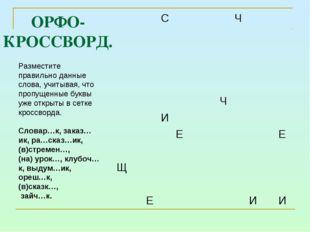ОРФО-КРОССВОРД. Разместите правильно данные слова, учитывая, что пропущенные