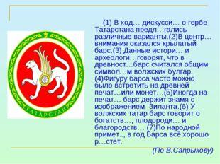 (1) В ход… дискусси… о гербе Татарстана предл…гались различные варианты.(