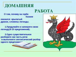 ДОМАШНЯЯ РАБОТА О том, почему на гербе Казани оказался крылатый дракон, сложе