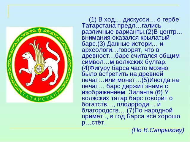 (1) В ход… дискусси… о гербе Татарстана предл…гались различные варианты.(...