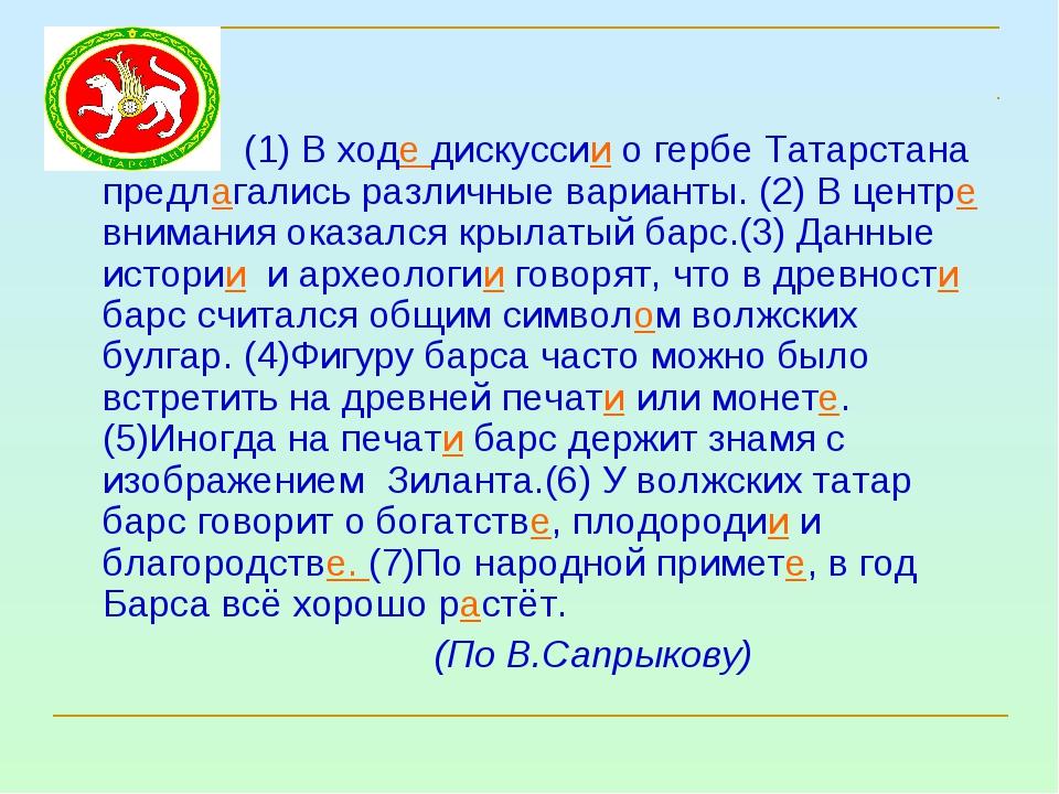 (1) В ходе дискуссии о гербе Татарстана предлагались различные варианты. (2)...