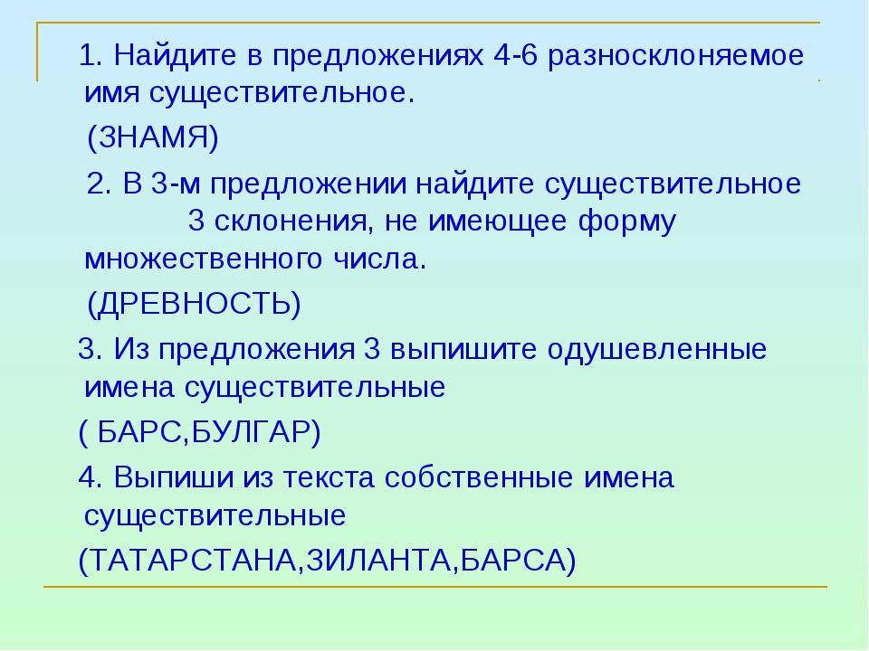 1. Найдите в предложениях 4-6 разносклоняемое имя существительное. (ЗНАМЯ) 2...