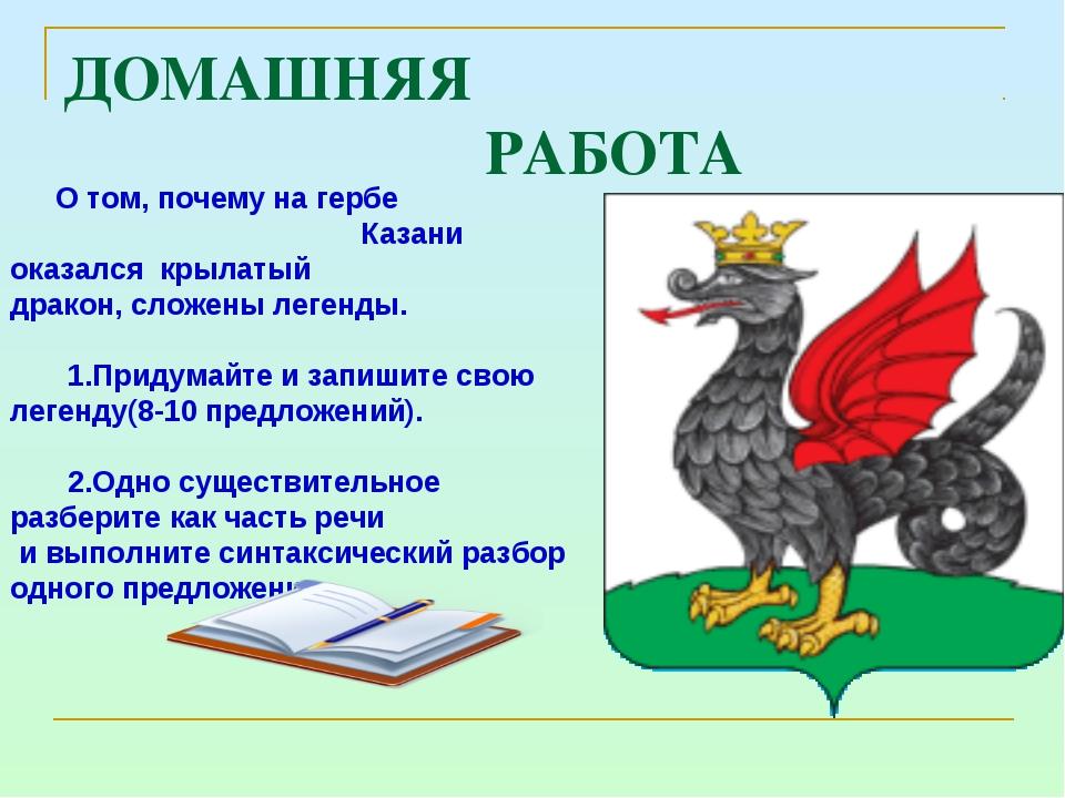 ДОМАШНЯЯ РАБОТА О том, почему на гербе Казани оказался крылатый дракон, сложе...
