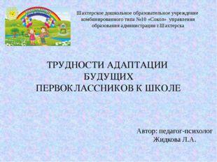 Шахтерское дошкольное образовательное учреждение комбинированного типа №10 «С