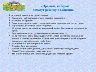 «Правила, которые помогут ребёнку в общении» Не отнимай чужого, но и своё н