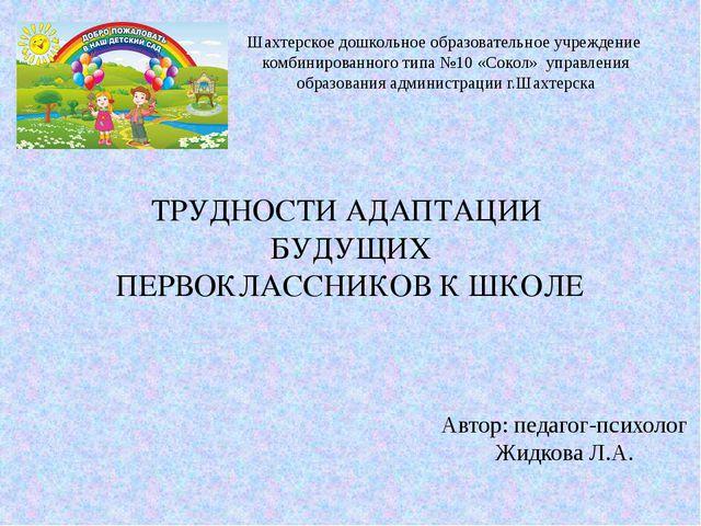 Шахтерское дошкольное образовательное учреждение комбинированного типа №10 «С...