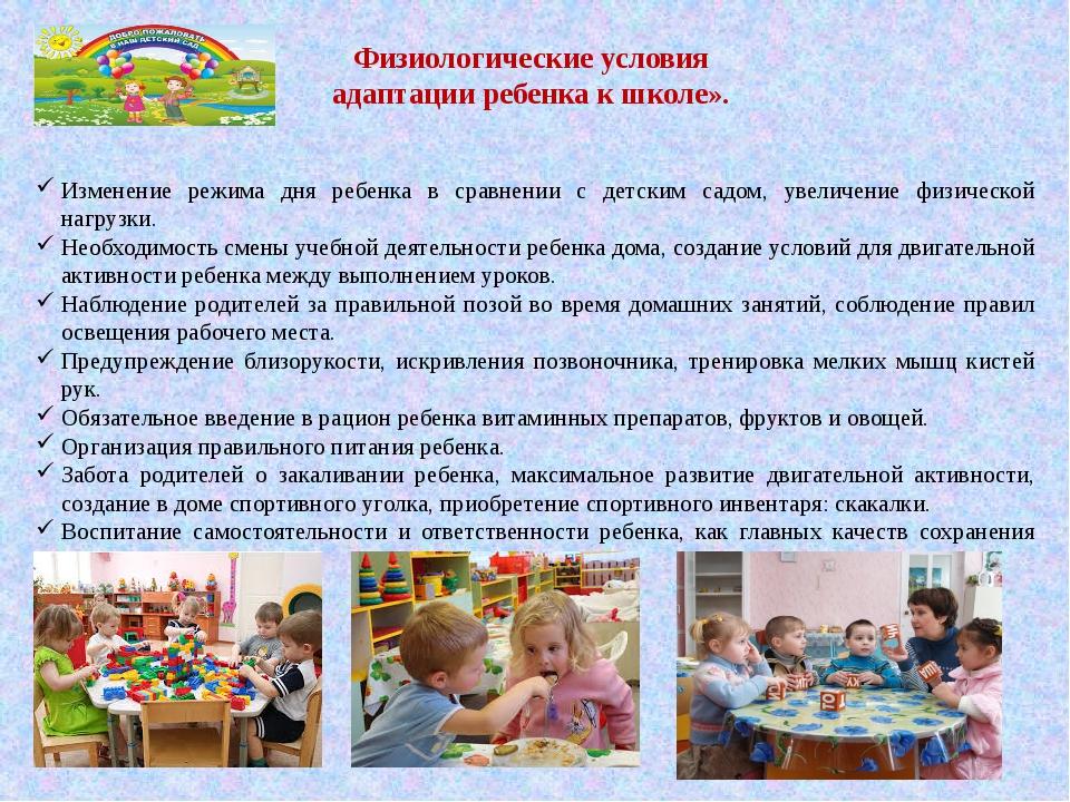 Физиологические условия адаптации ребенка к школе». Изменение режима дня ребе...