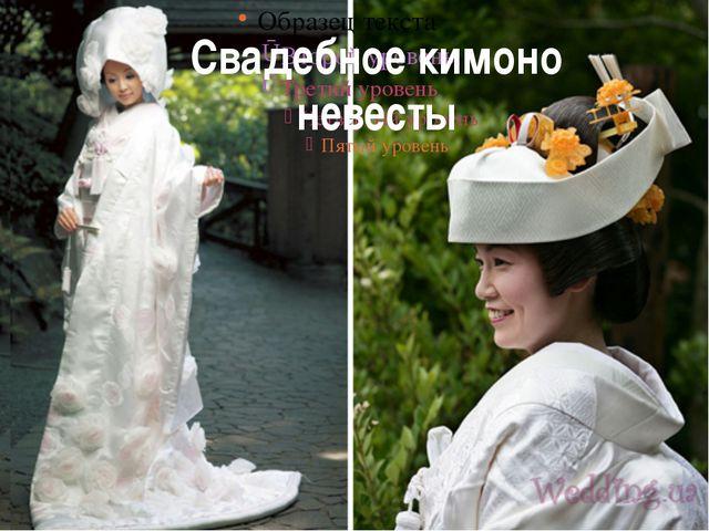 Свадебное кимоно невесты