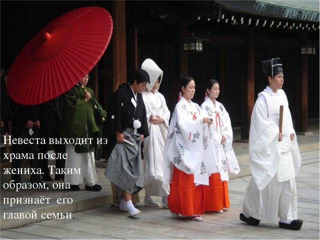 Невеста выходит из храма после жениха. Таким образом, она признаёт его главой...