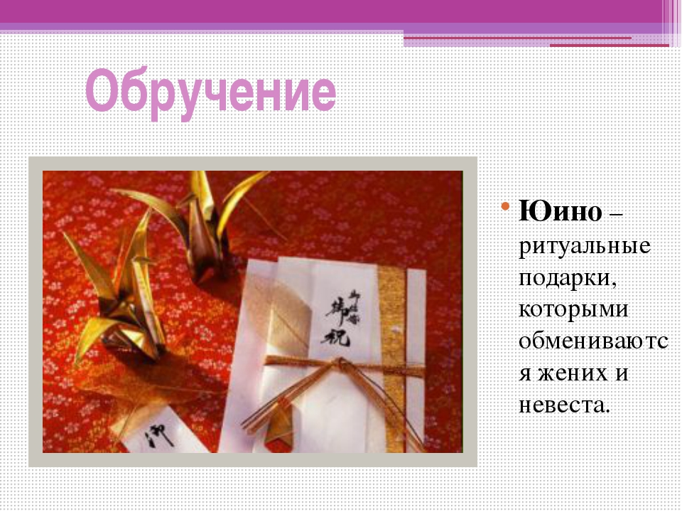 Обручение Юино – ритуальные подарки, которыми обмениваются жених и невеста.