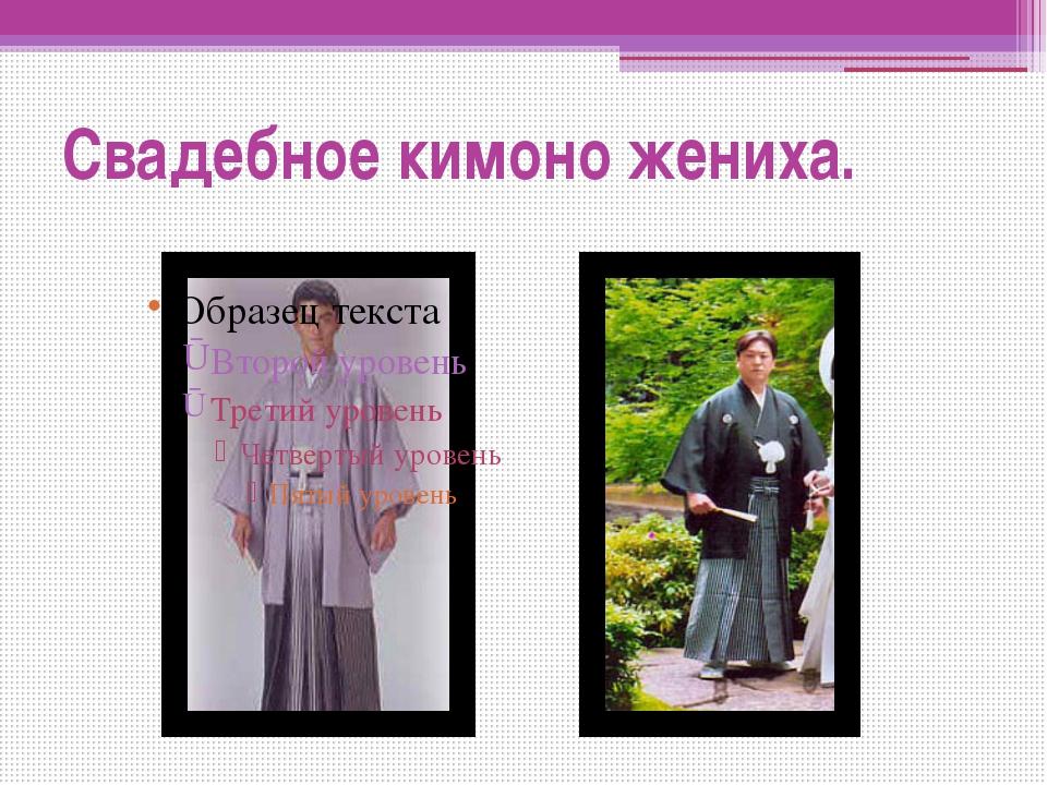 Свадебное кимоно жениха.