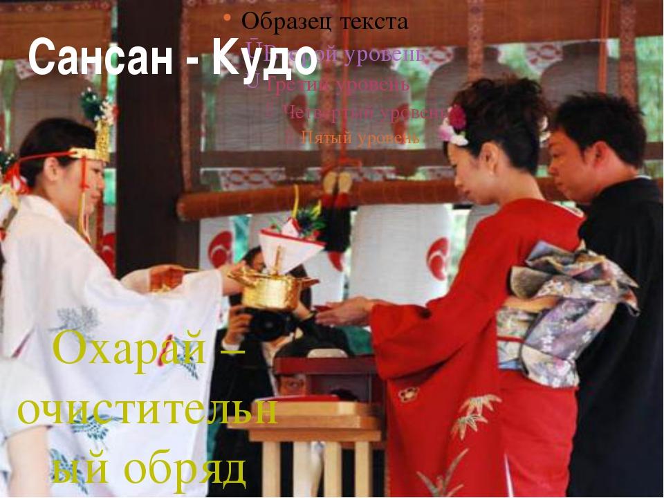 Сансан - Кудо Охарай – очистительный обряд