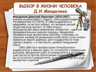 Менделеев Дмитрий Иванович (1834-1907), ученый-энциклопедист, педагог, член-к