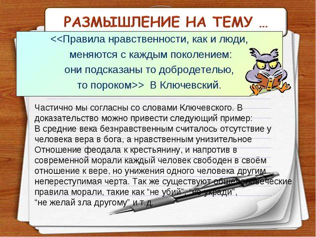 В Ключевский. Частично мы согласны со словами Ключевского. В доказательство...