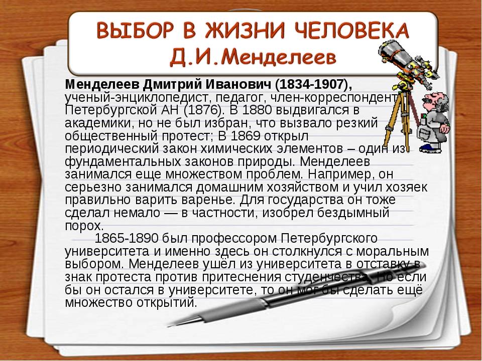 Менделеев Дмитрий Иванович (1834-1907), ученый-энциклопедист, педагог, член-к...
