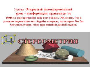 Задача: Открытый интегрированный урок – конференция, практикум по теме:«Геом