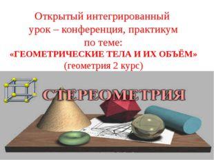 Открытый интегрированный урок – конференция, практикум по теме: «ГЕОМЕТРИЧЕСК