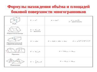 Формулы нахождения объёма и площадей боковой поверхности многогранников