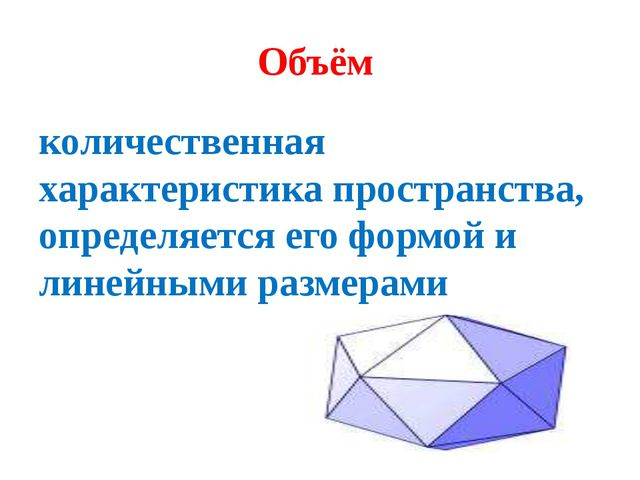 Объём количественная характеристика пространства, определяется его формой и л...