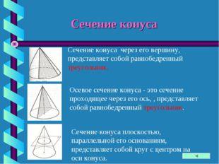 Сечение конуса Сечение конуса через его вершину, представляет собой равнобедр