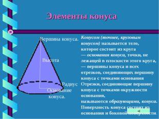 Элементы конуса Основание конуса. Вершина конуса. Высота Радиус Конусом (точн
