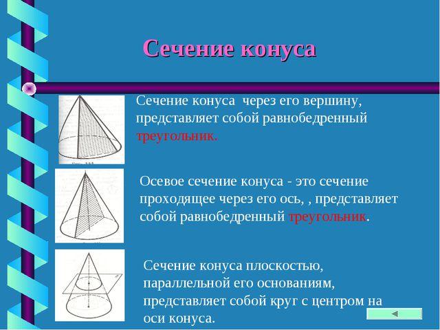 Сечение конуса Сечение конуса через его вершину, представляет собой равнобедр...