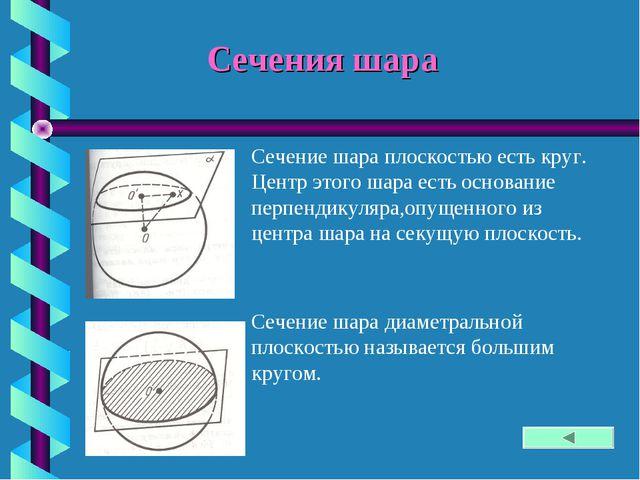 Сечения шара Сечение шара плоскостью есть круг. Центр этого шара есть основан...
