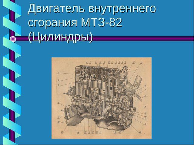 Двигатель внутреннего сгорания МТЗ-82 (Цилиндры)