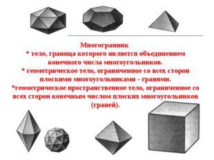 Многогранник * тело, граница которого является объединением конечного числа м