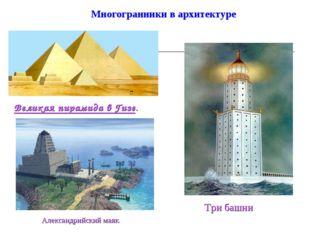 Многогранники в архитектуре Великая пирамида в Гизе. Александрийский маяк. Тр
