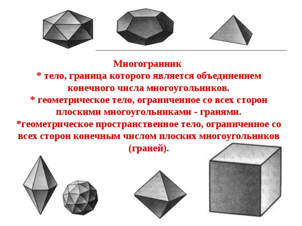 Многогранник * тело, граница которого является объединением конечного числа м...