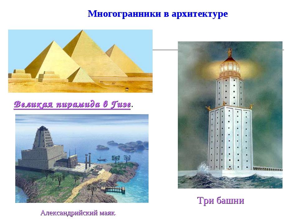 Многогранники в архитектуре Великая пирамида в Гизе. Александрийский маяк. Тр...