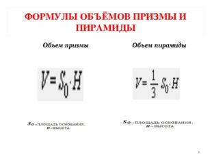 ФОРМУЛЫ ОБЪЁМОВ ПРИЗМЫ И ПИРАМИДЫ * Объем призмы Объем пирамиды
