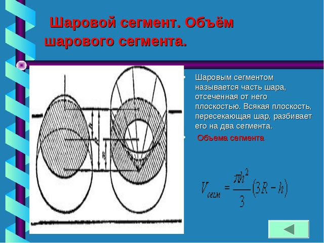Шаровой сегмент. Объём шарового сегмента. Шаровым сегментом называется часть...