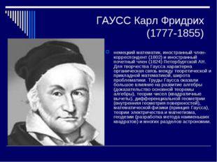 ГАУСС Карл Фридрих (1777-1855) немецкий математик, иностранный член-корреспон