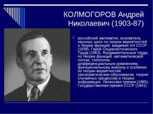 КОЛМОГОРОВ Андрей Николаевич (1903-87) российский математик, основатель научн
