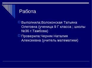 Работа Выполнила:Волоконская Татьяна Олеговна (ученица 9 Г класса ; школы №3