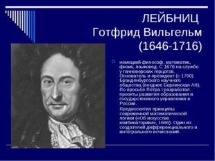 ЛЕЙБНИЦ Готфрид Вильгельм (1646-1716) немецкий философ, математик, физик, язы