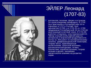 ЭЙЛЕР Леонард (1707-83) математик, механик, физик и астроном. По происхождени
