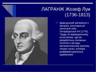 ЛАГРАНЖ Жозеф Луи (1736-1813) французский математик и механик, иностранный по